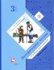 Литературное чтение 3 кл. Учебная хрестоматия в 2х частях часть 2я